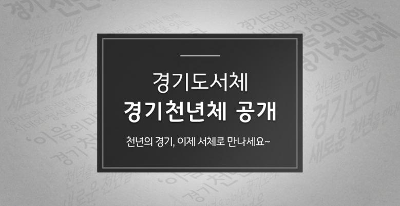 20170426_경기도전용서체공개01