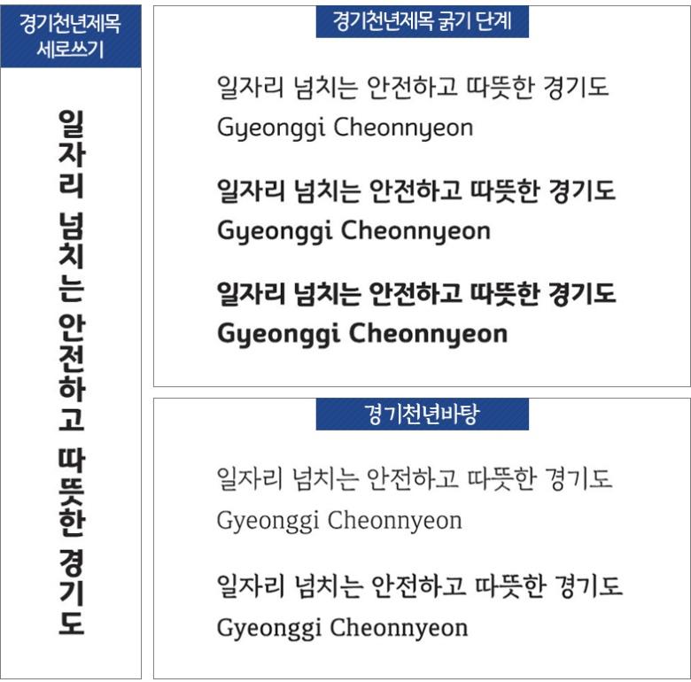 20170426_경기도전용서체공개03