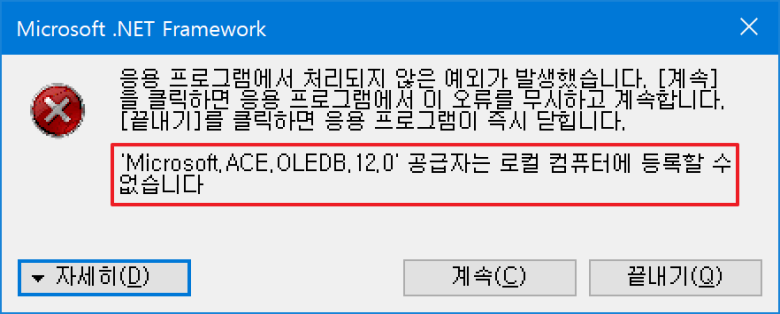 OLEDBError2