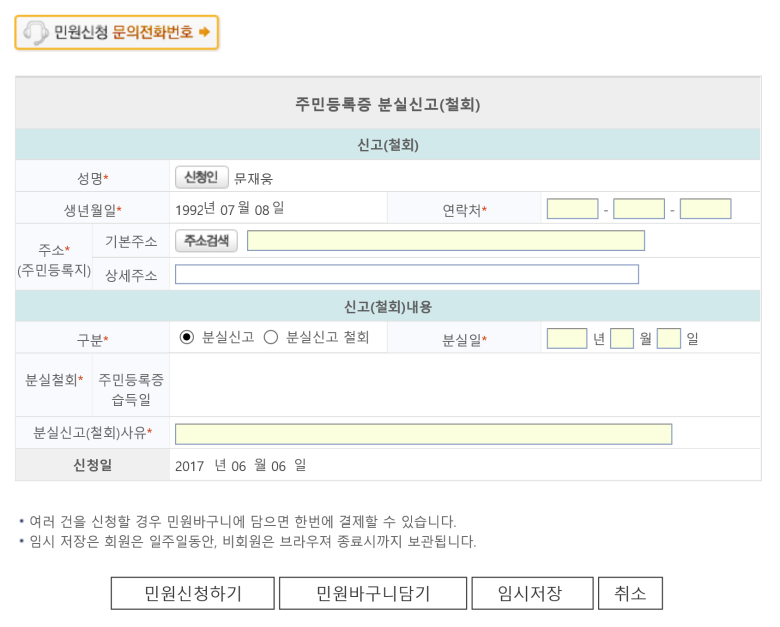 Minwon2