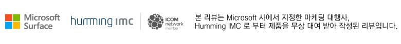 HummingIMC