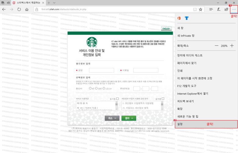 Starbucks_WiFi_001