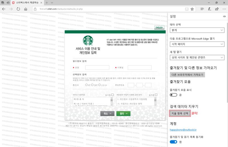 Starbucks_WiFi_002
