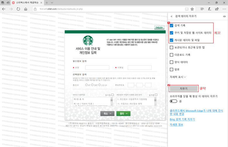 Starbucks_WiFi_003
