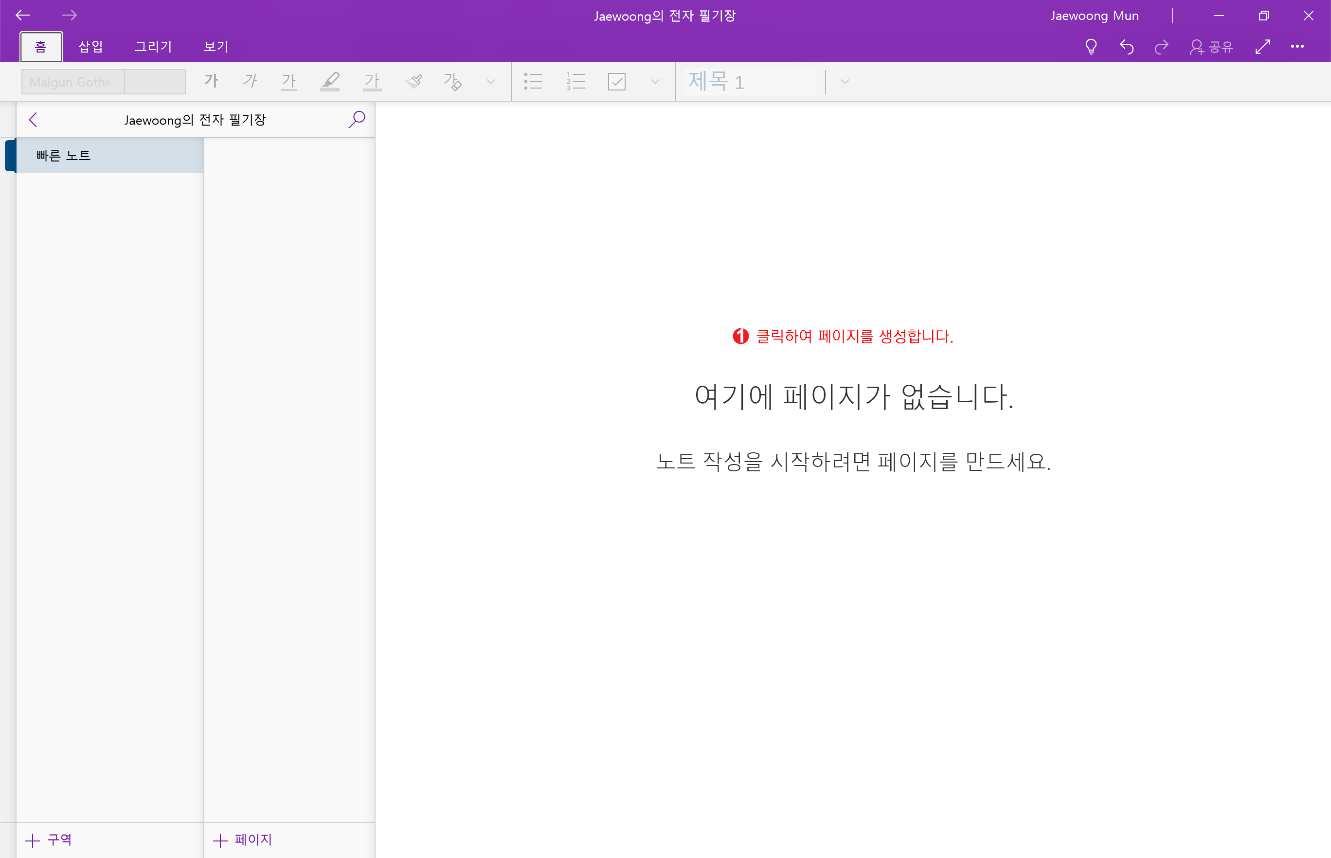 OneNote-How-To-001