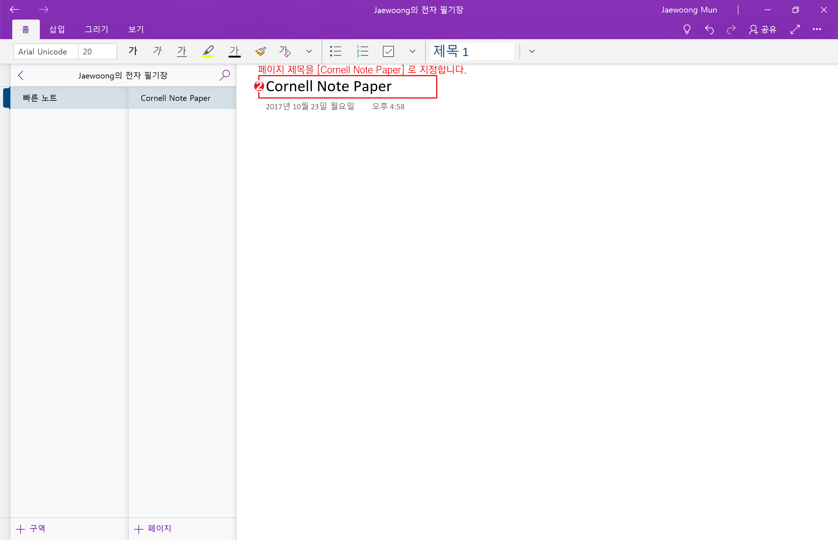 OneNote-How-To-002