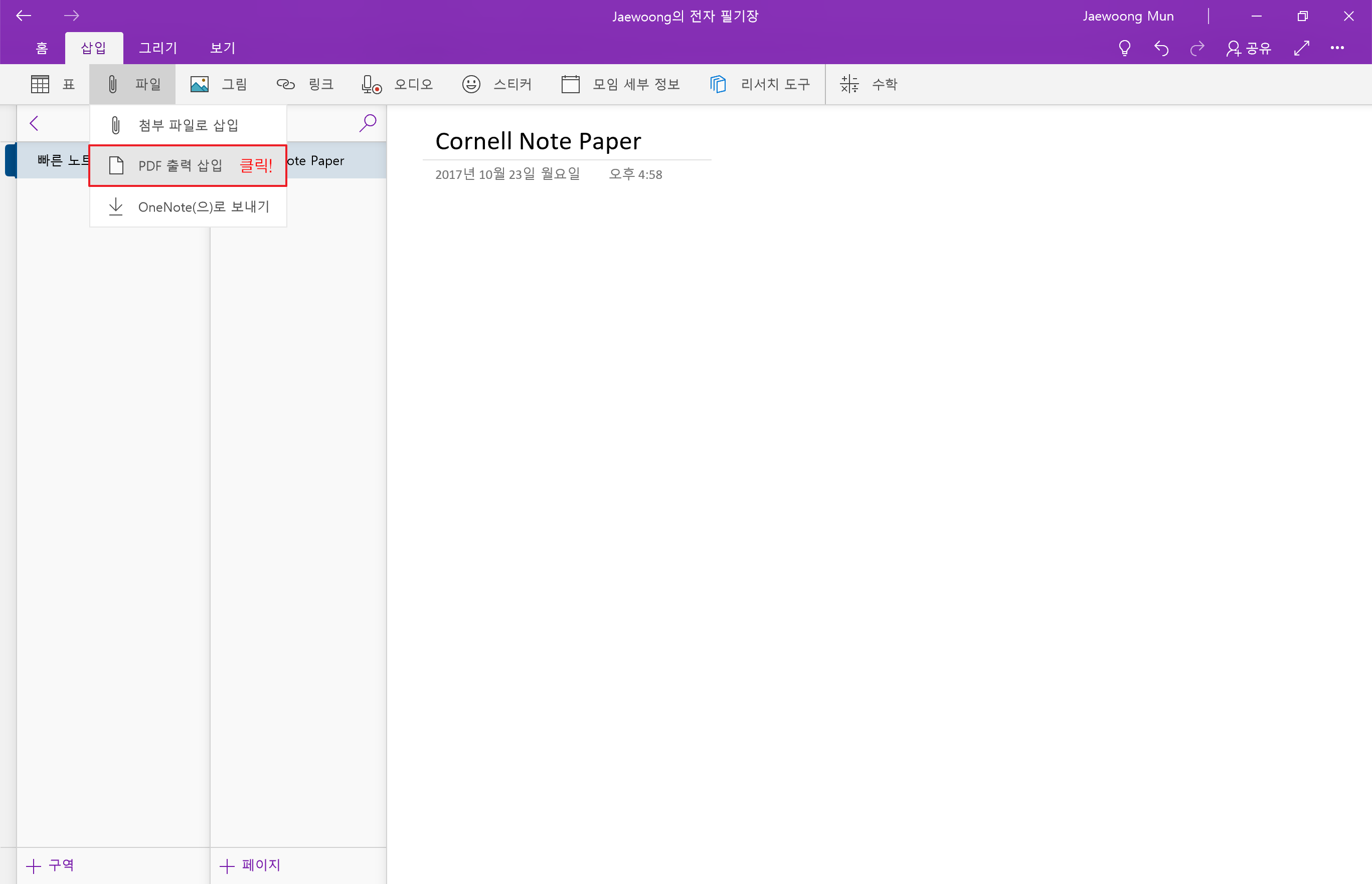 OneNote-How-To-003