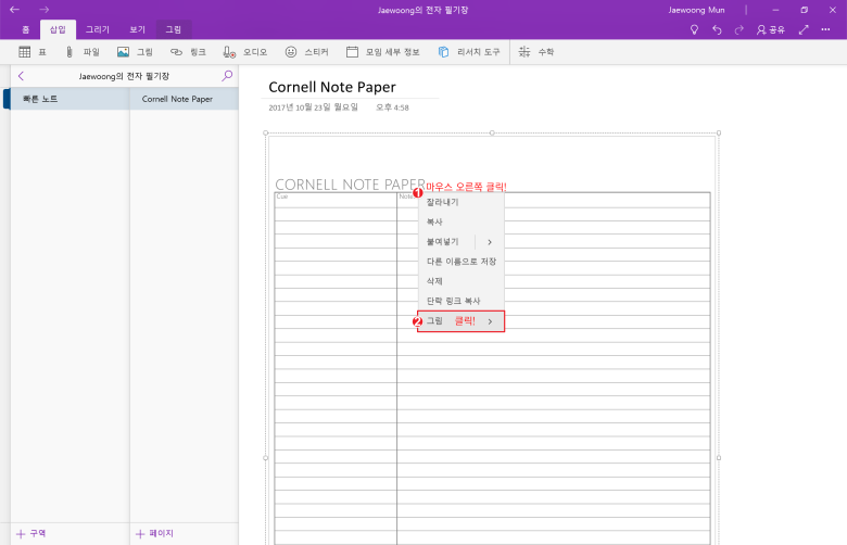 OneNote-How-To-005