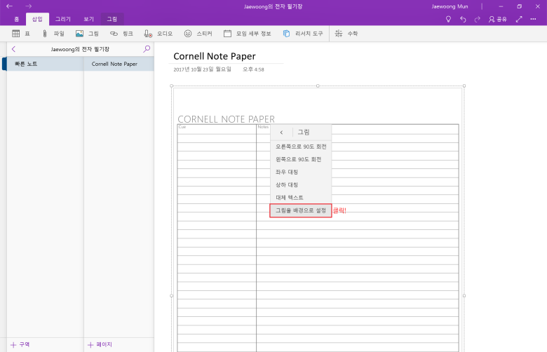 OneNote-How-To-006