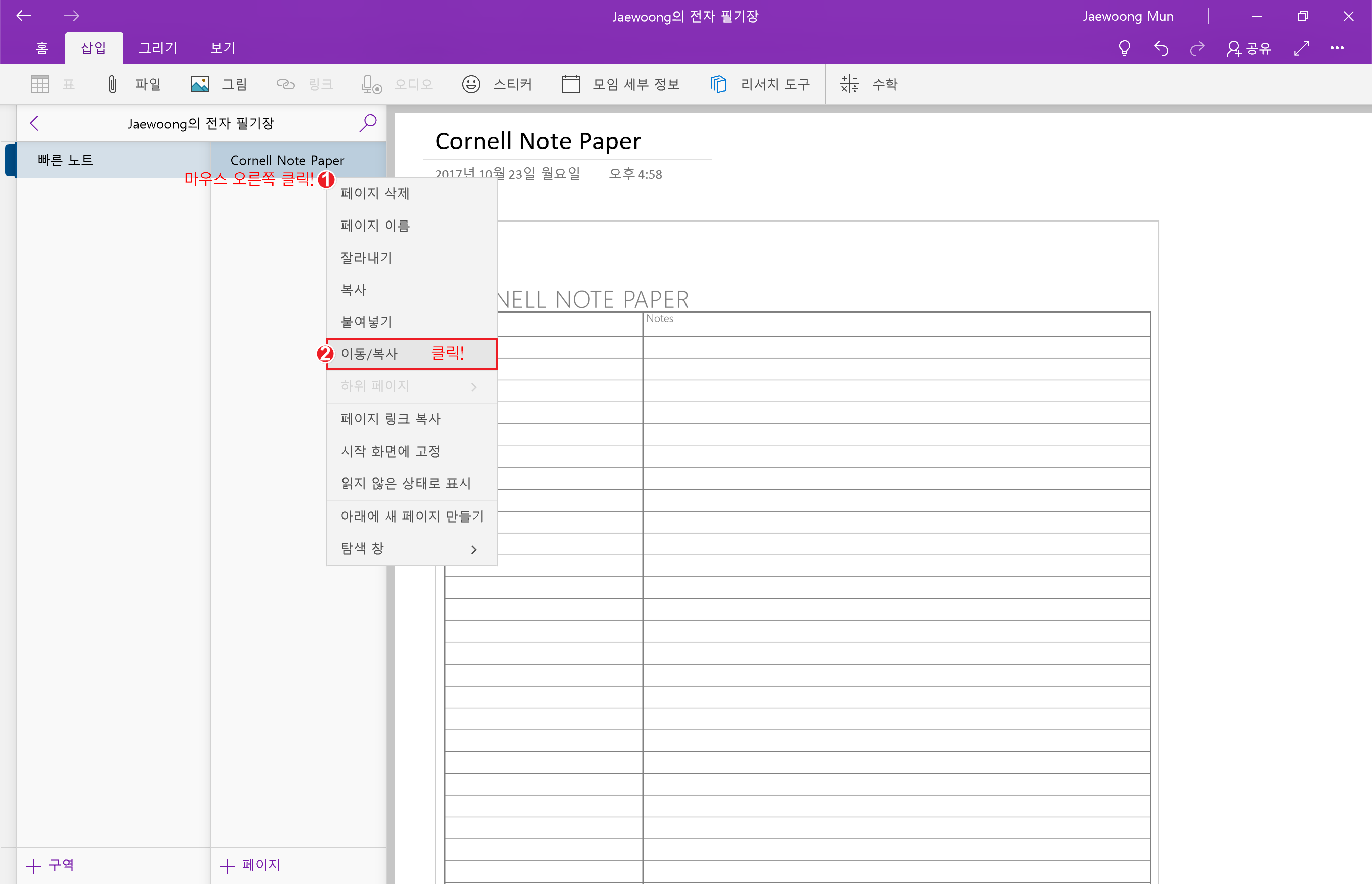 OneNote-How-To-007